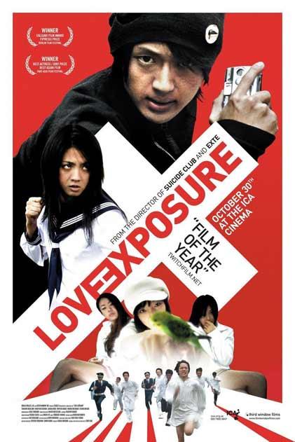 love exposure film